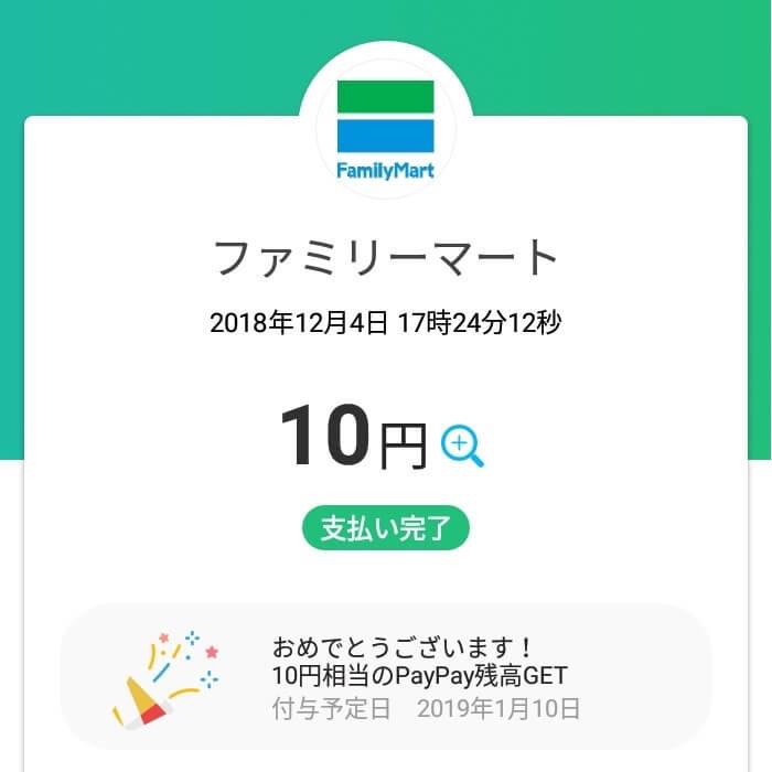 PayPay 11店舗目結果