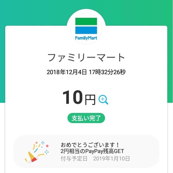 PayPay 12店舗目結果