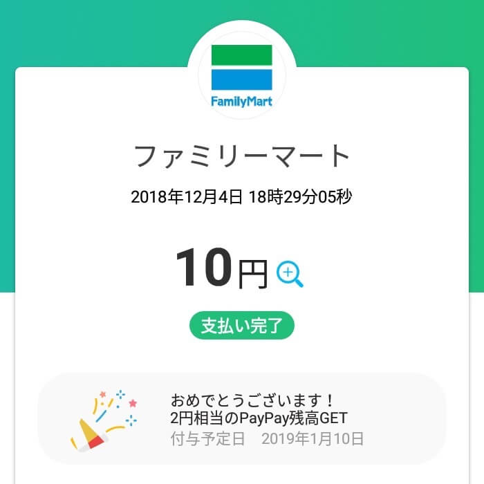 PayPay 16店舗目結果
