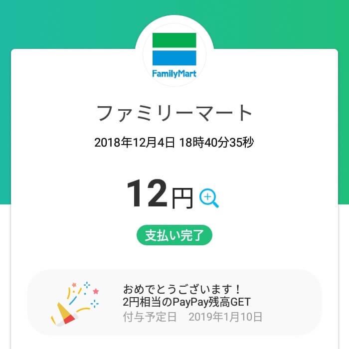 PayPay 17店舗目結果