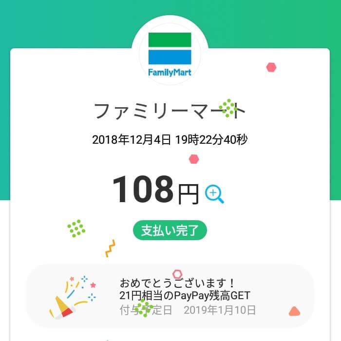 PayPay 21店舗目結果
