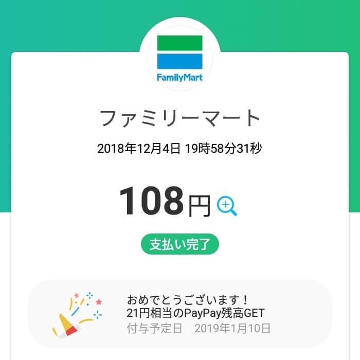 PayPay 23店舗目結果