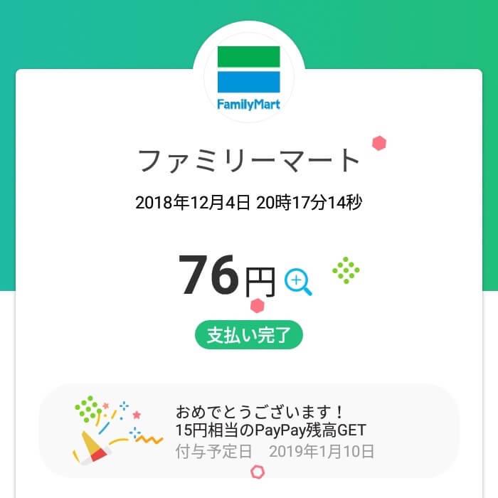 PayPay 24店舗目結果