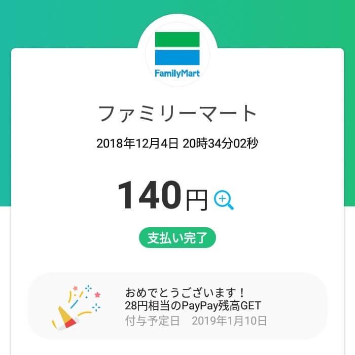 PayPay 25店舗目結果