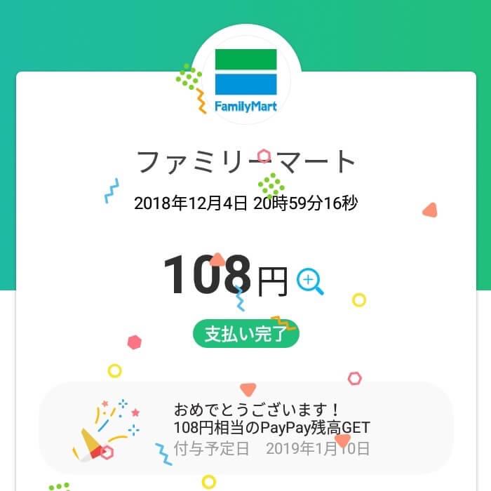 PayPay 26店舗目結果
