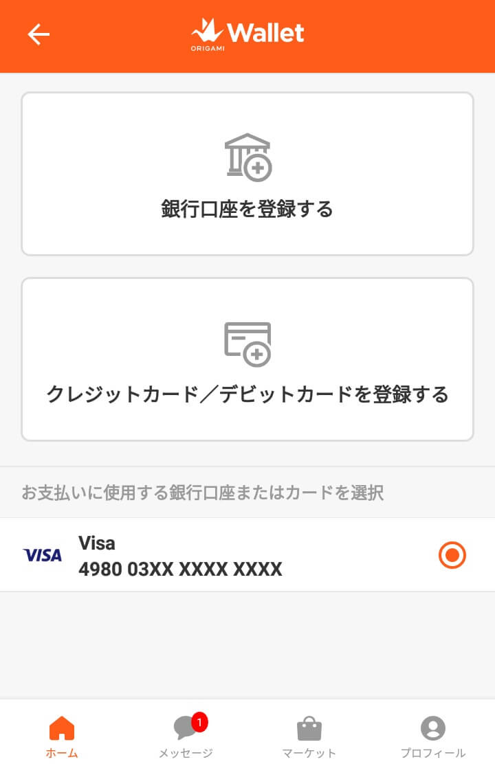 Origami Payアプリの銀行またはクレジットカード登録画面