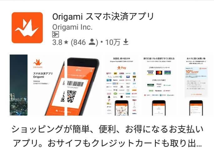 Origami Pay紹介画像