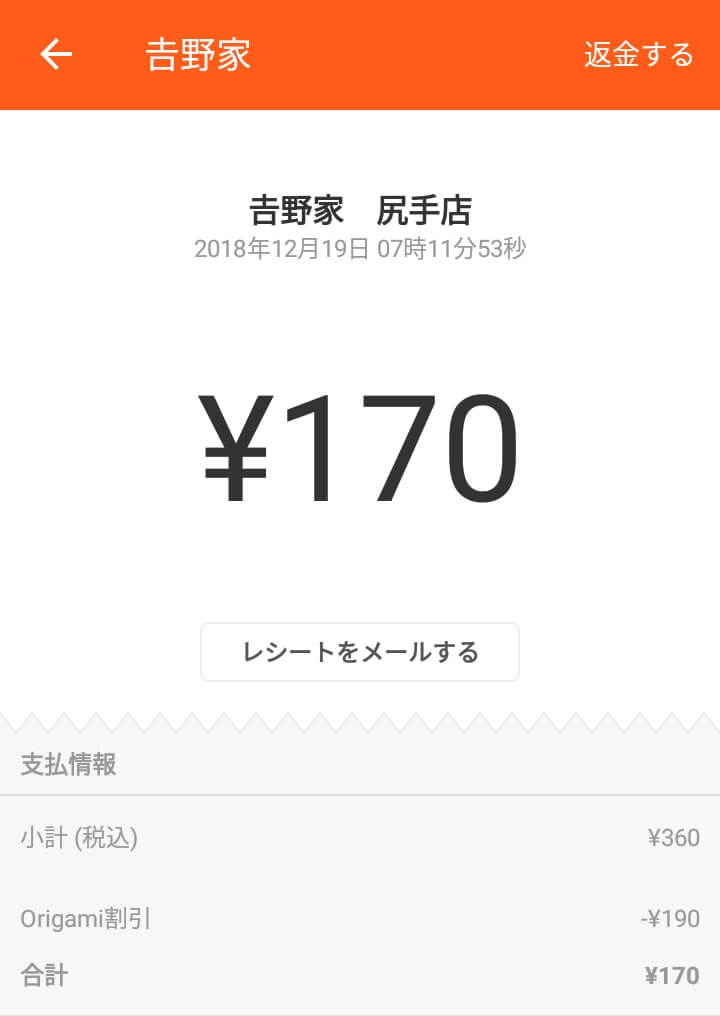 Origami Payアプリのハムエッグ定食レシート画面