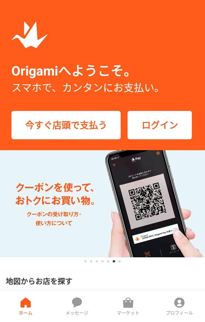 Origami Payアプリインストール直後の画面