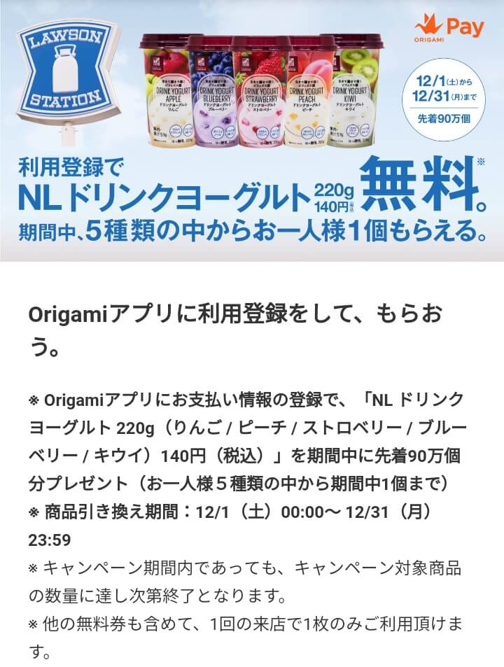 Origami Pay 利用登録キャンペーン
