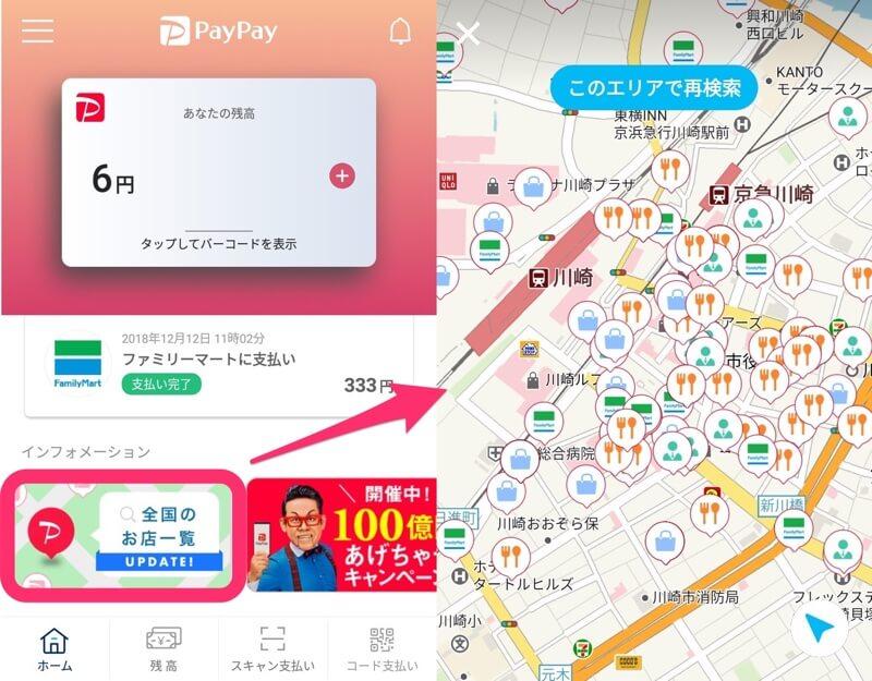 PayPayアプリの地図表示方法