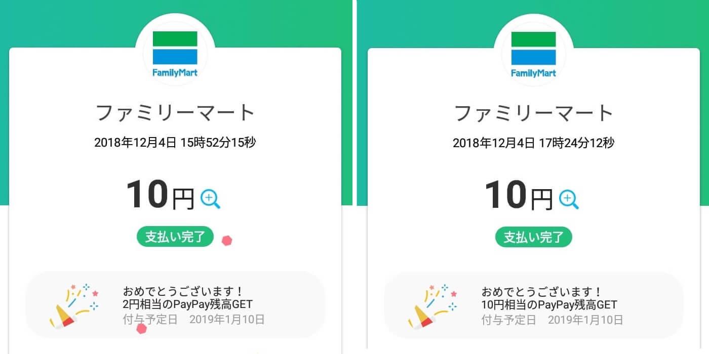 PayPay抽選結果画面の比較