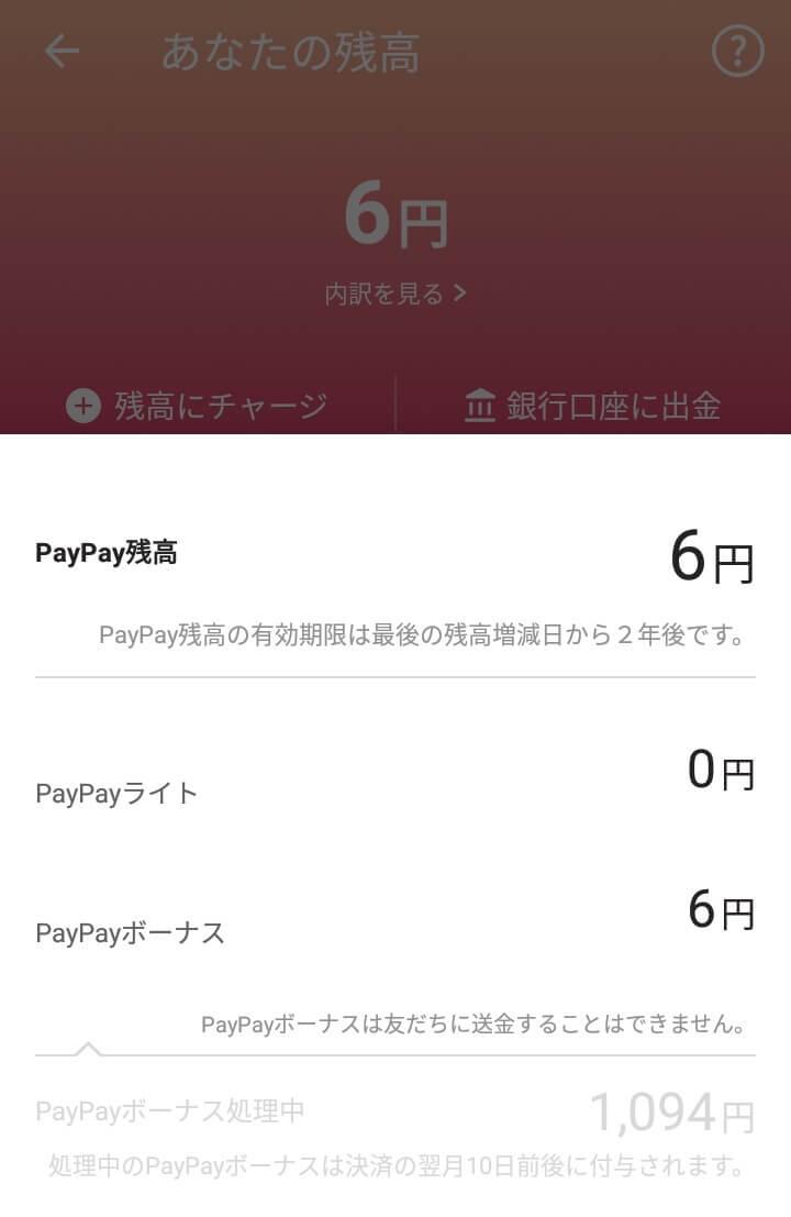 PayPayアプリの残高内訳