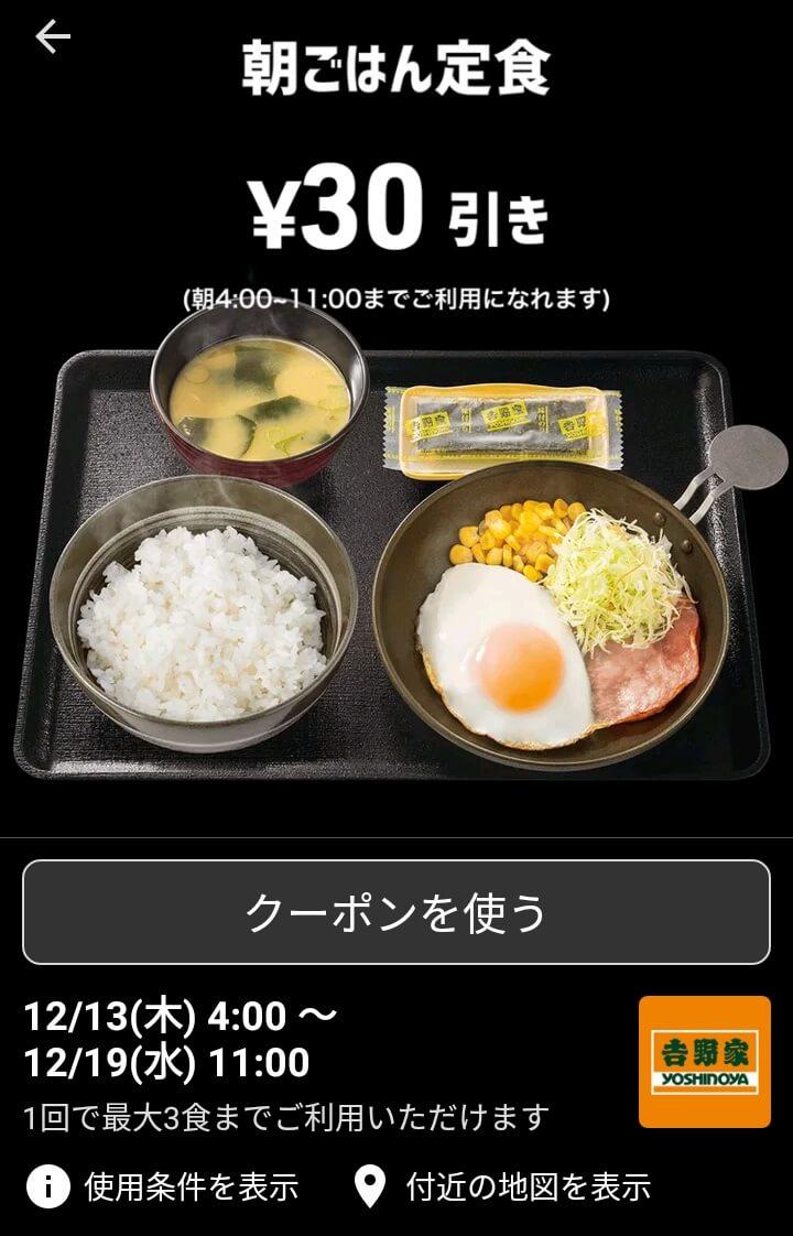 SmartNewsアプリの朝定食クーポン