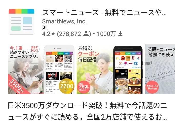 SmartNewsアプリ紹介画面