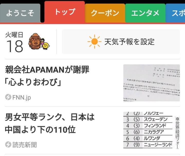 SmartNewsアプリトップ画面