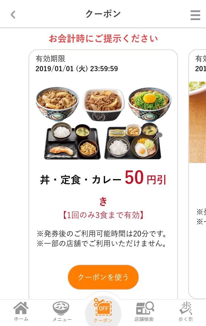 吉野家アプリの丼・定食・カレーで使えるクーポン