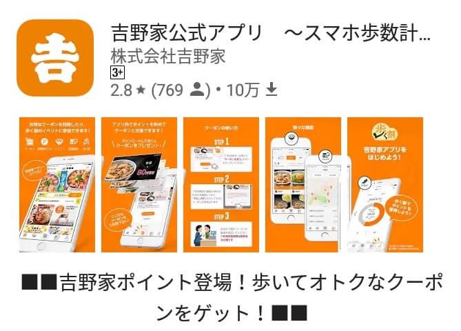 吉野家公式アプリ紹介画像