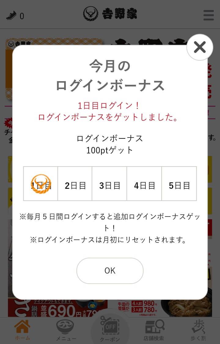 吉野家公式アプリログインボーナス