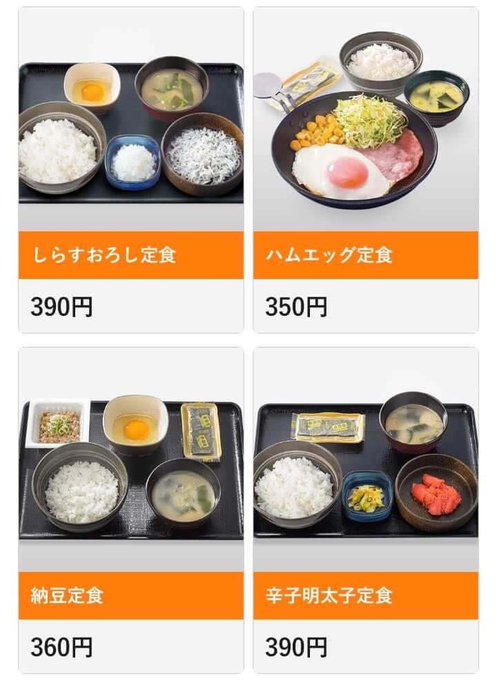 吉野家の朝定食4種類メニュー