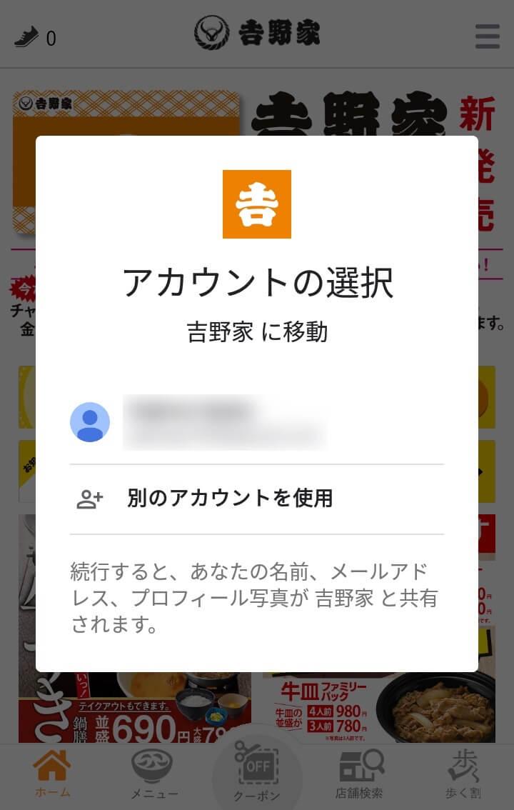 吉野家公式アプリGoogleアカウント登録画面