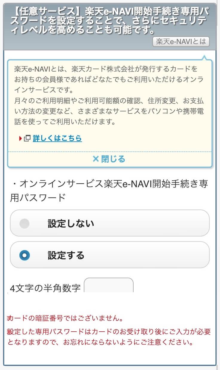 楽天e-NAVI開始手続き専用パスワード