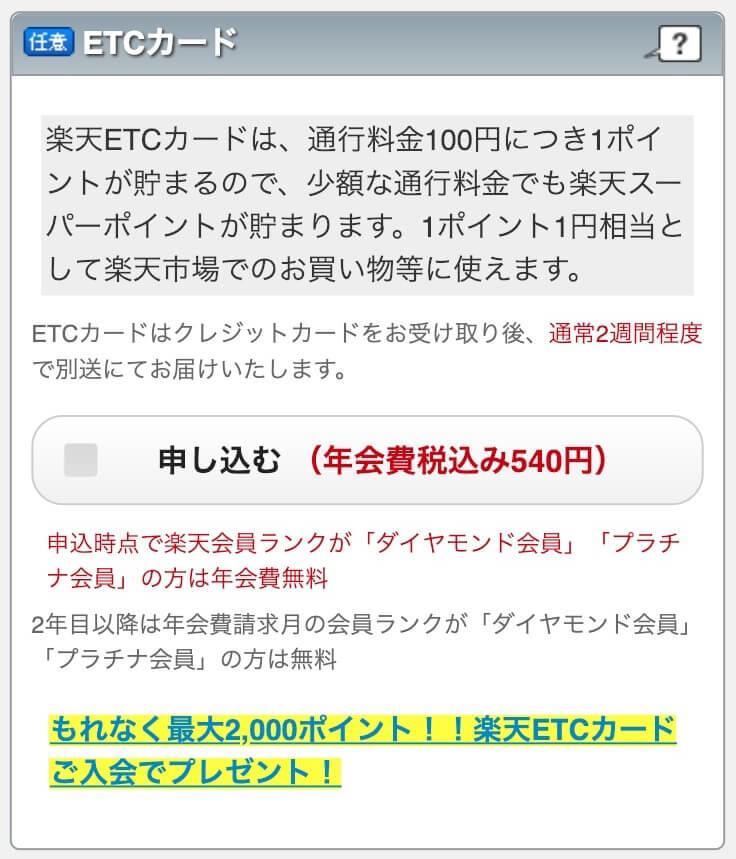 ETCカード申し込み