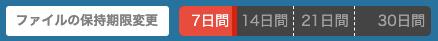 ファイルの保持期限変更