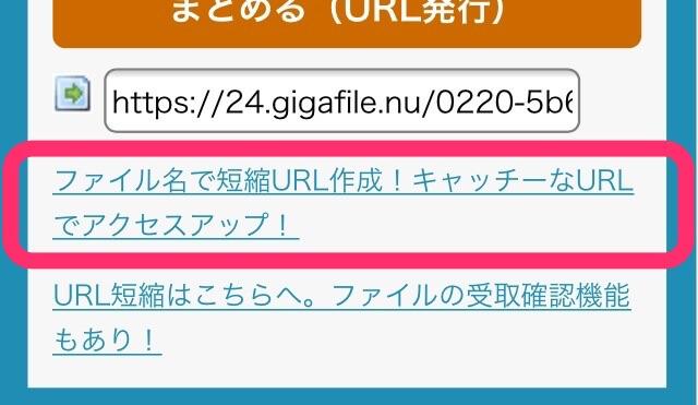 短縮URL、QRコード作成リンク