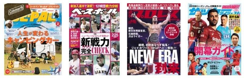 スポーツ・アウトドア誌