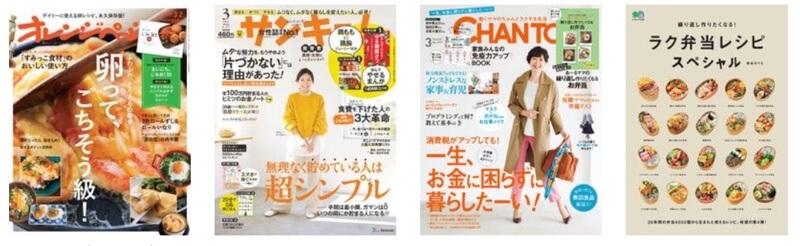生活・お出かけ雑誌