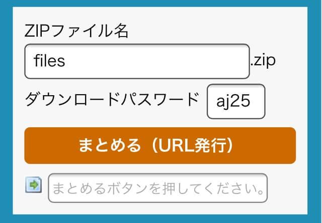 ZIPファイルにまとめる入力欄