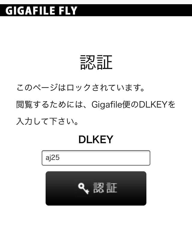 ダウンロードパスワード入力画面