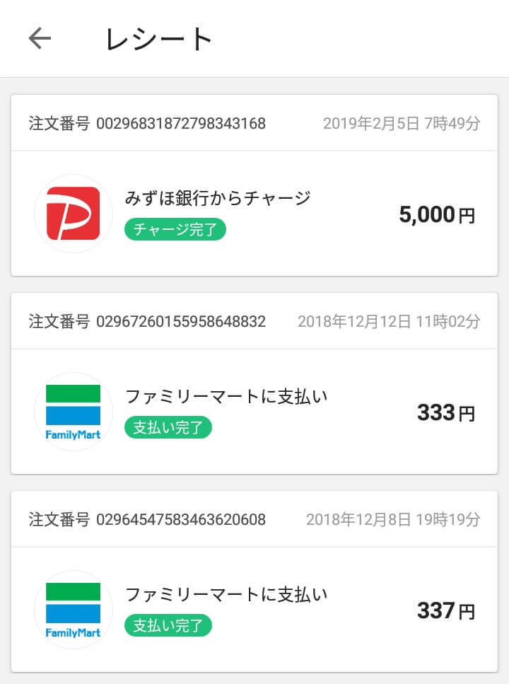 PayPayアプリ レシート画面