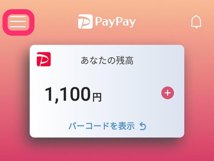 PayPayアプリ トップ画面