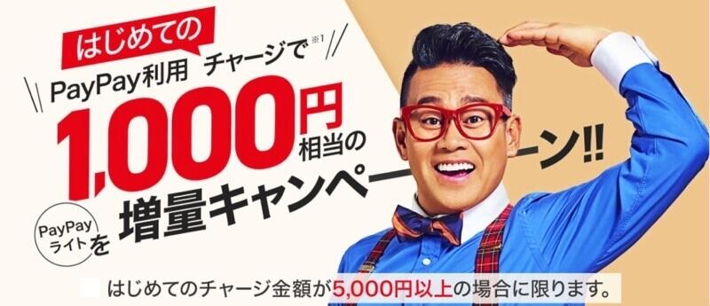 初めてのチャージで1,000円相当の増量キャンペーン