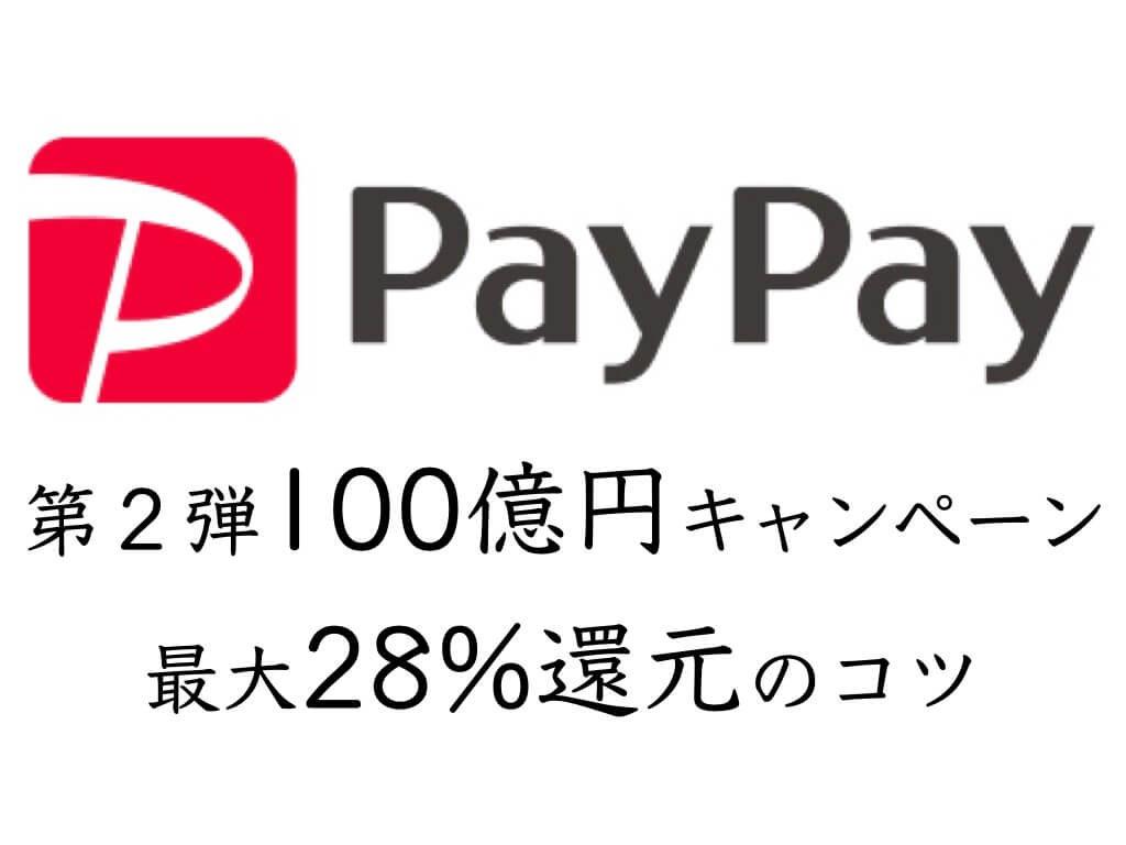 PayPay100億円キャンペーン第2弾タイトル