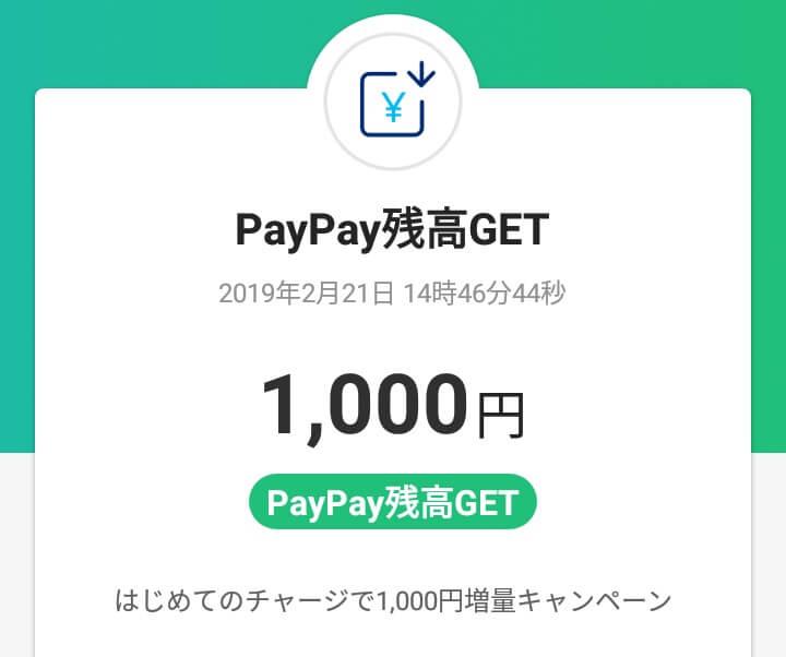 PayPay初めてのチャージでもらえた1000円