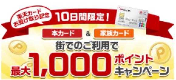 本カード&家族カード街でのご利用で最大1,000ポイントキャンペーン
