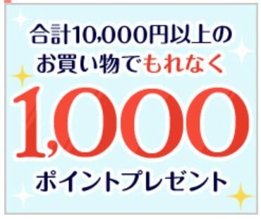 楽天カードで合計10,000円以上お買い物をすると、もれなく1,000ポイントキャンペーン