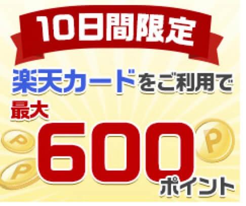 10日以内に楽天カードご利用で、最大600ポイントキャンペーン