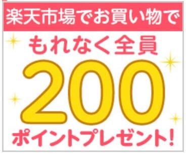 楽天市場をご利用で、もれなく全員200ポイントキャンペーン