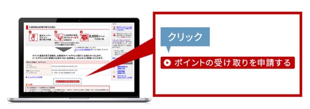 楽天e-NAVIの新規入会特典2,000ポイント受け取り画面