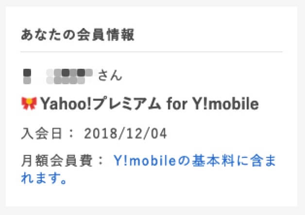 Yahoo!プレミアム会員情報