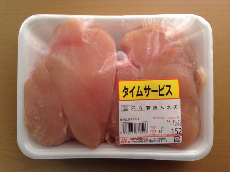ビッグヨーサン鶏胸肉