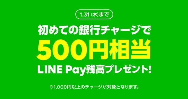 初めての銀行チャージで500円相当プレゼントキャンペーン