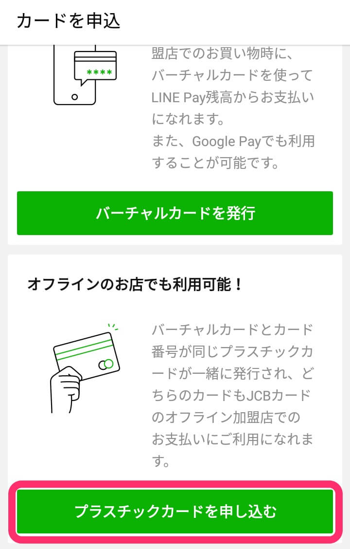 LINE Pay カード種類選択画面