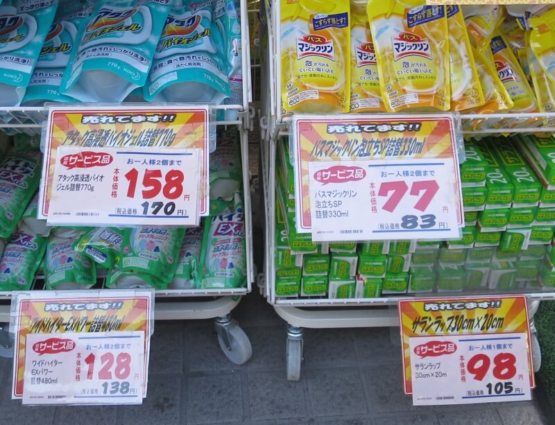 店頭特価品の洗剤など