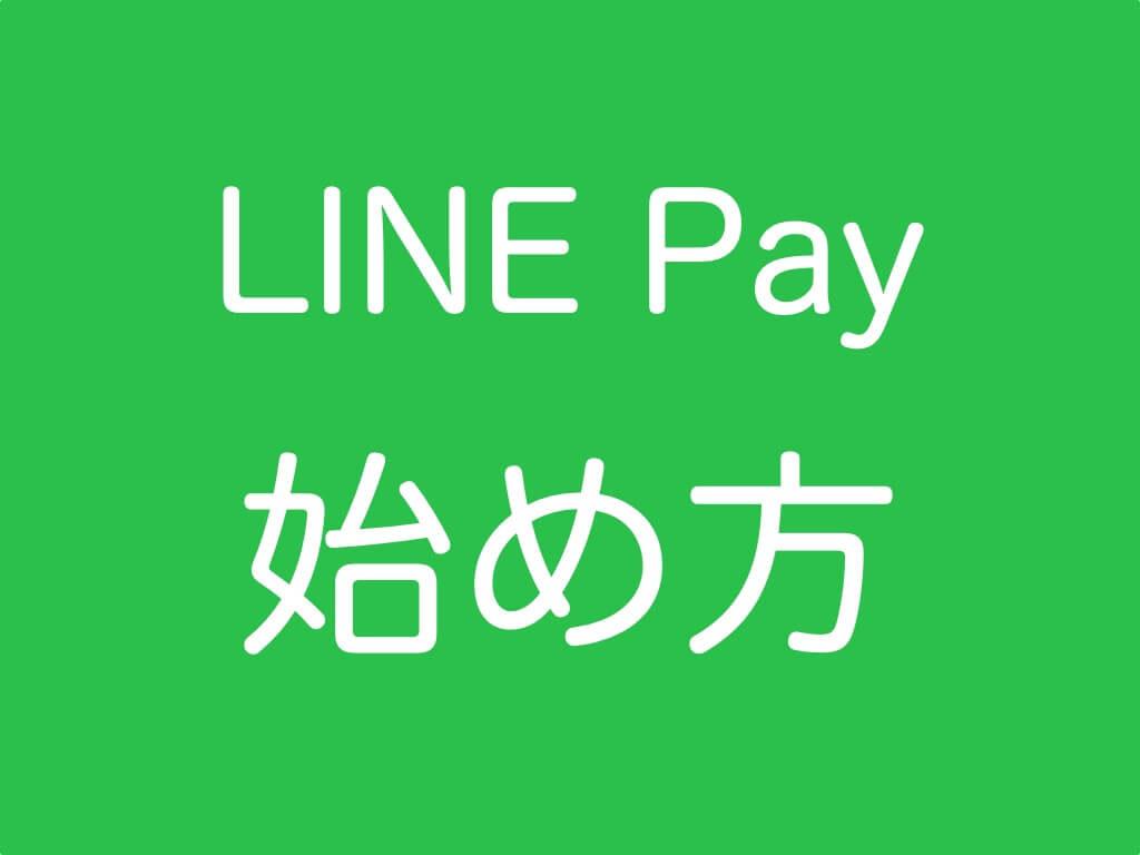 LINE Payの始め方タイトル