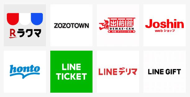 LINE Payが使えるオンラインストア